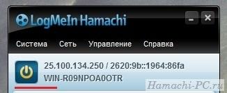 Кнопка выключения Hamachi