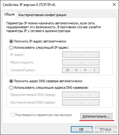 Как настроить Hamachi на Windows 10 и 8