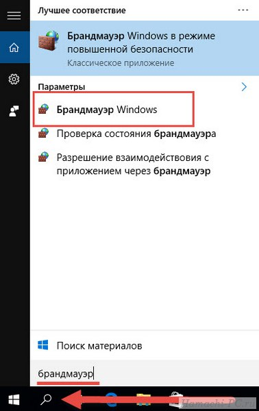 Запуск брандмауэра Windows