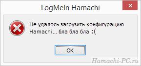 скачать приложение хамачи - фото 9