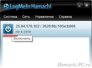 Как пользоваться Хамачи