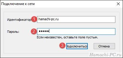 Как подключиться к сети через Хамачи