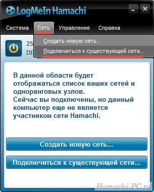 Подключение к сети в Hamachi